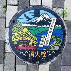富士山人孔蓋_久能山東照宮與一富士、二鷹、三茄子