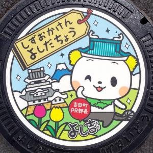 富士山人孔蓋_吉田町吉祥物-よし吉 吉田町