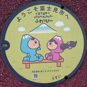 富士山人孔蓋_富士見市吉祥物-ふわっぴー與富士山 埼玉縣
