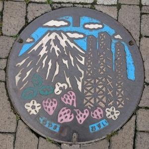 富士山人孔蓋_韮山反射爐與草莓 伊豆の国市
