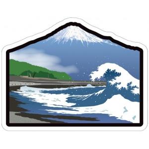 富士山明信片_世界遺產系列-三保松原