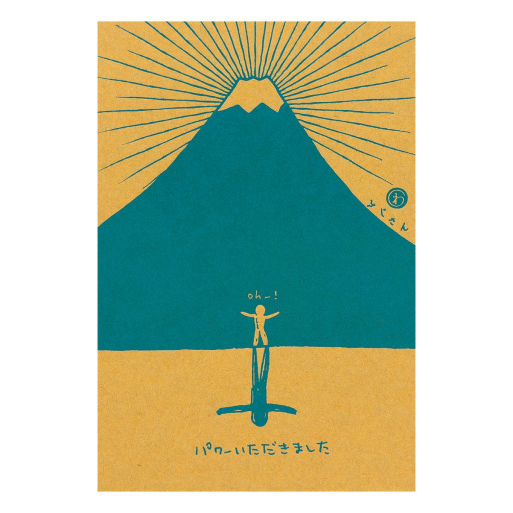 富士山明信片_能量