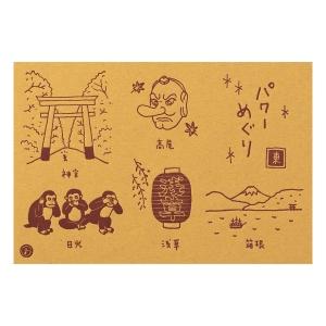 富士山明信片_能量東日本