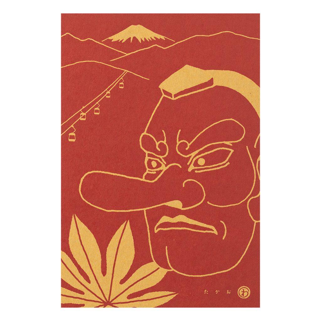 富士山明信片_能量 高尾