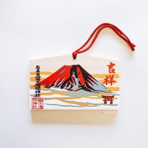 富士山繪馬_北口本宮富士淺間神社