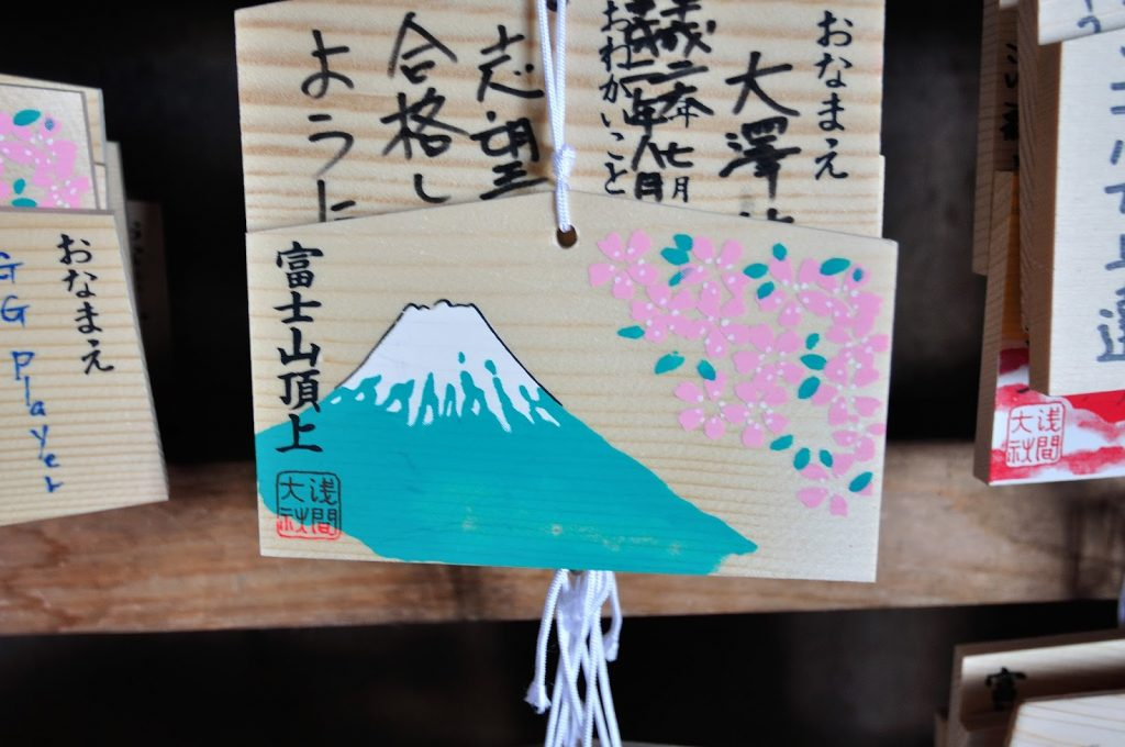 富士山繪馬_富士山頂上淺間大社奧宮