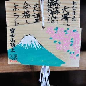 富士山繪馬_富士山頂上淺間大社奧宮_櫻花富士