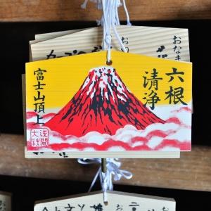 富士山繪馬_富士山頂上淺間大社奧宮_紅富士