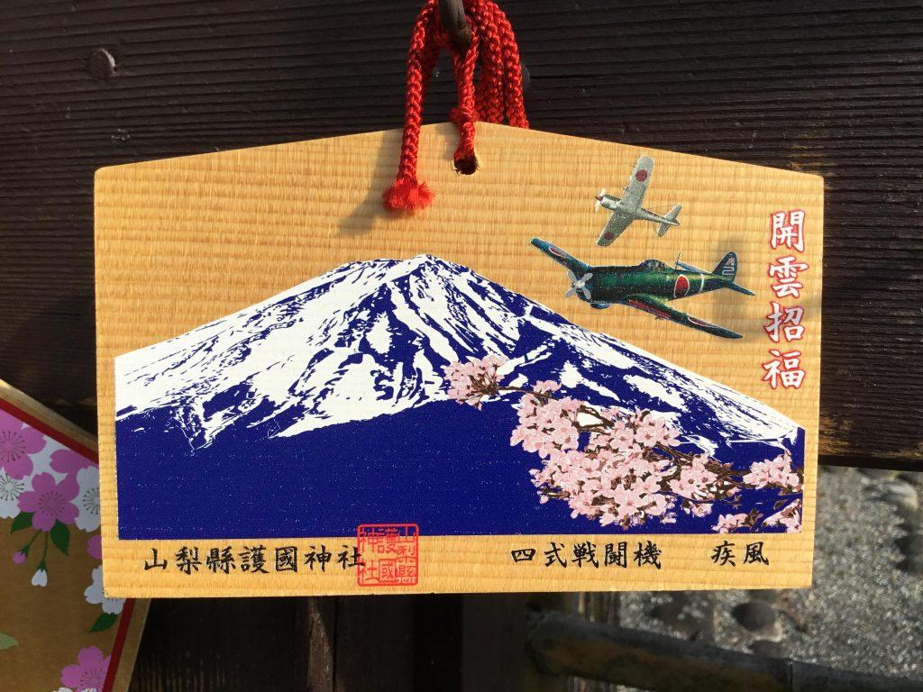 富士山繪馬_護國神社