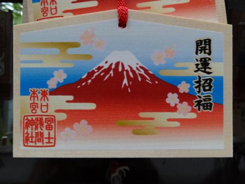 富士山繪馬_東口本宮富士淺間神社