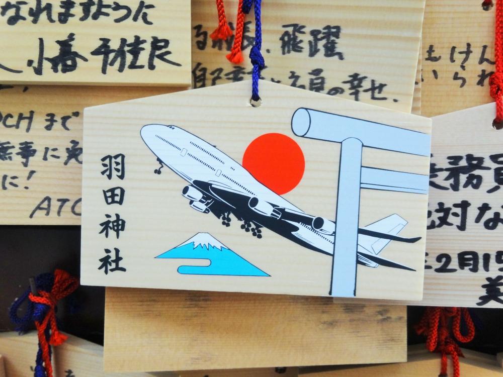 富士山繪馬_羽田神社