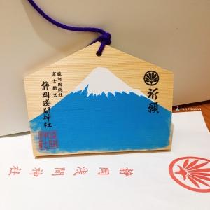 富士山繪馬_靜岡淺間神社