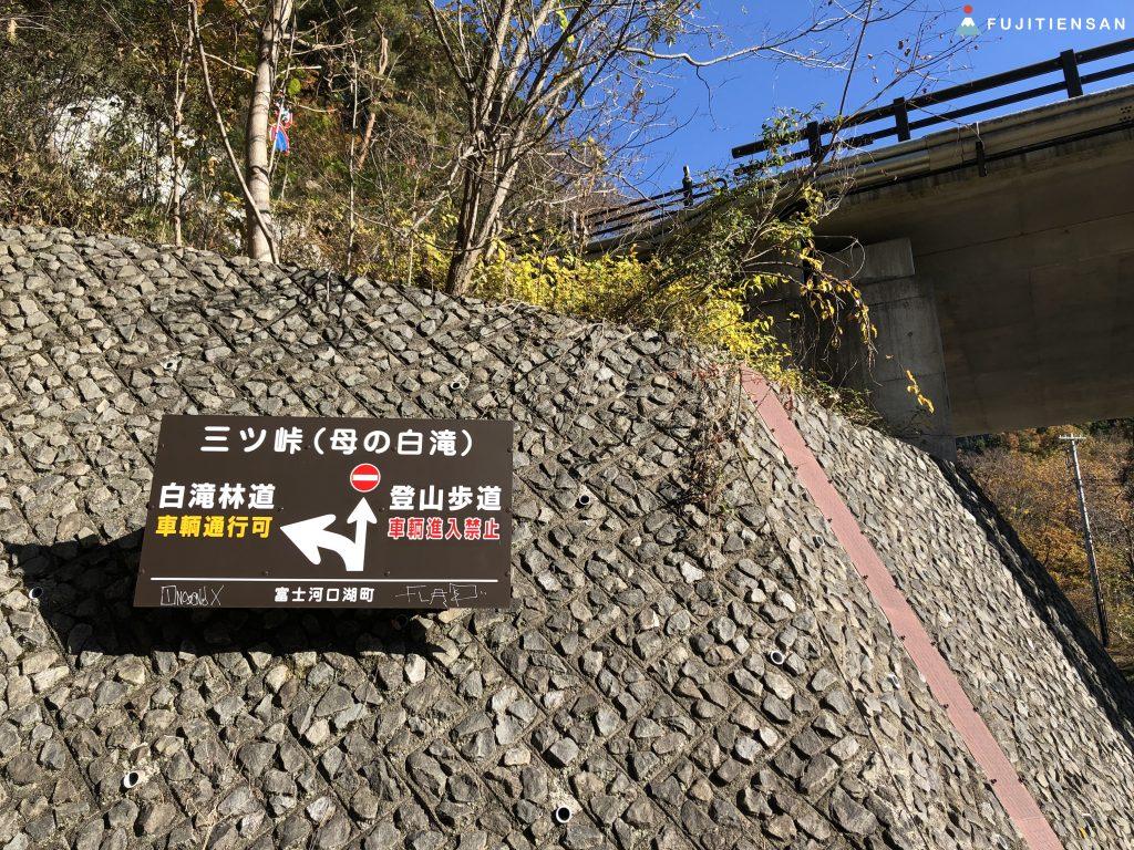 天空鳥居-河口淺間神社-登山叉路