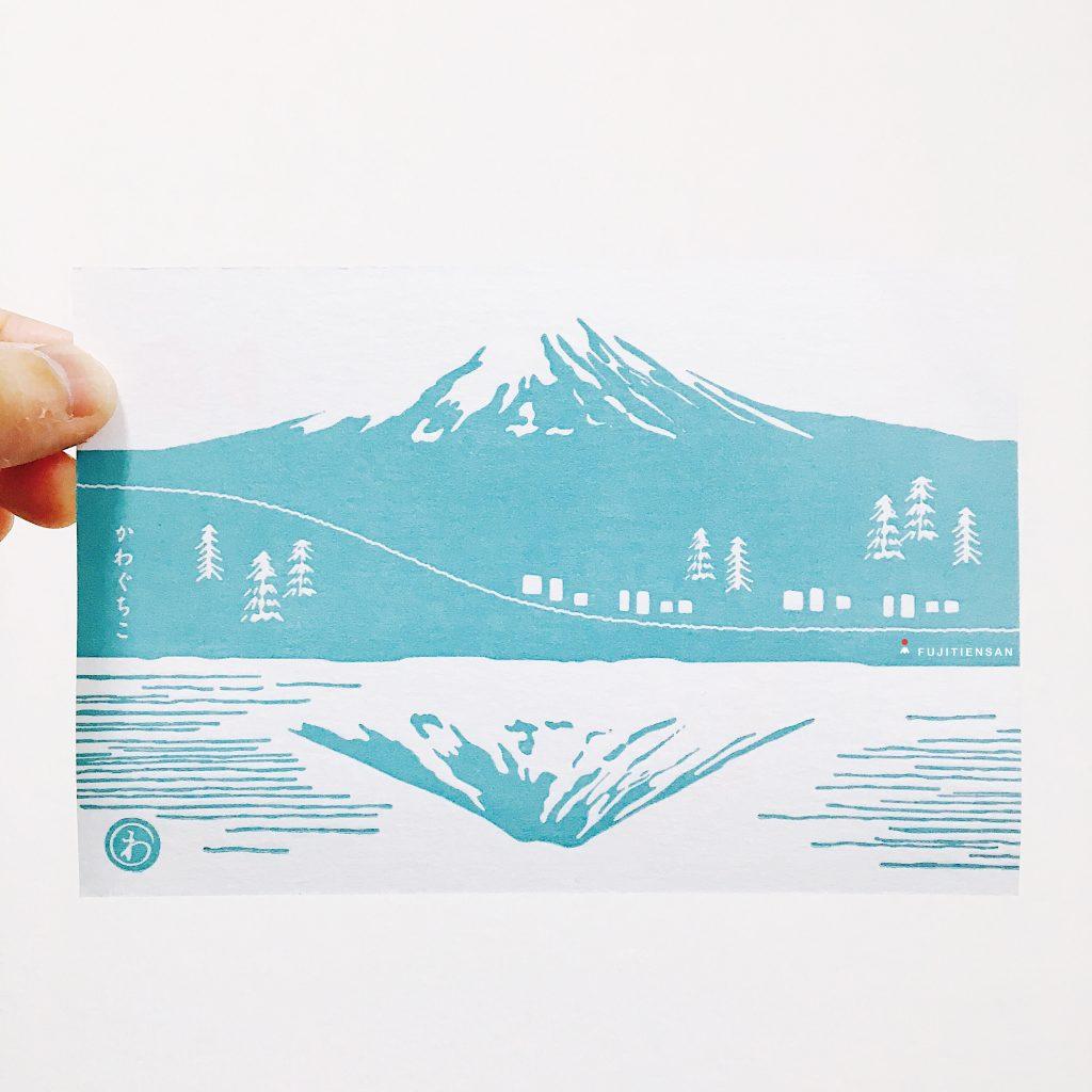 富士山小物_河口湖逆富士明信片_致自己