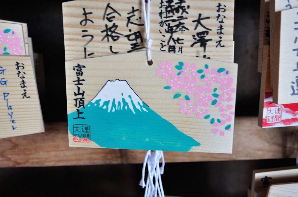 富士山頂上浅間大社 繪馬