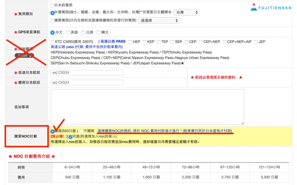 Toyota Rent a Car中文網線上預約租車