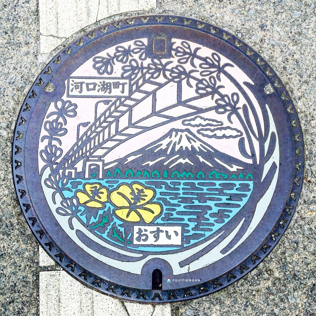富士山人孔蓋_河口湖大橋與月見草