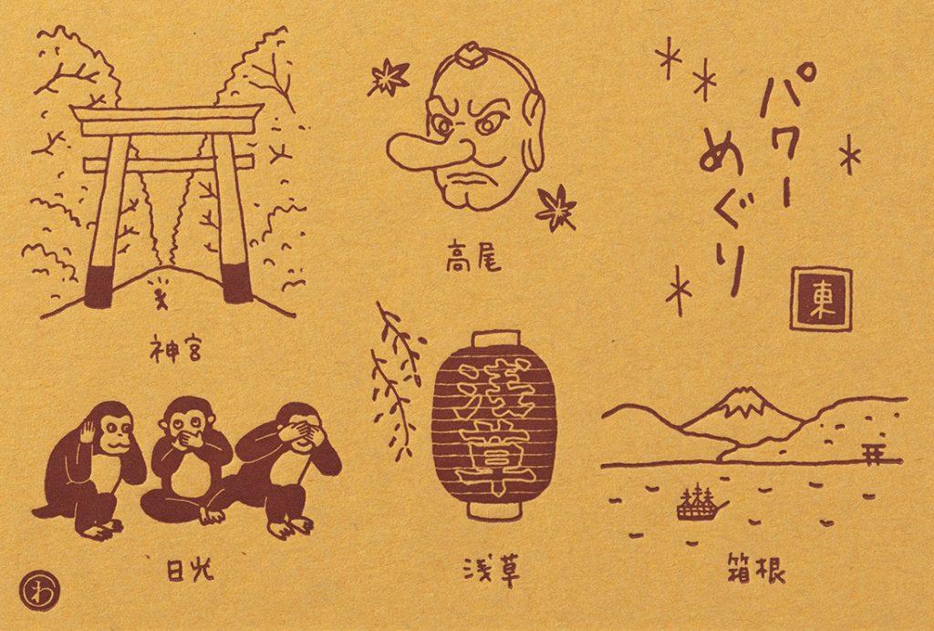 富士山明信片_能量 東日本巡禮