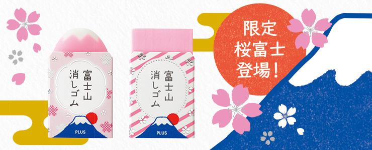 富士山橡皮擦 櫻花版